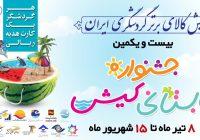بیست و یکمین جشنواره تابستانی کیش