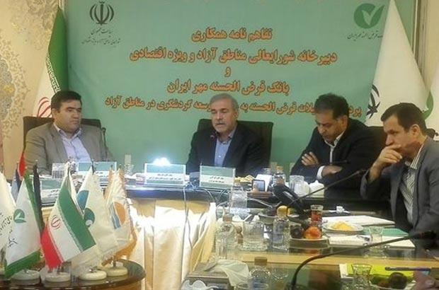 تسهیلات ۲۰ میلیون تومانی برای گردشگران مناطق آزاد هفتگانه ایران