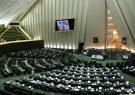 کلیات لایحه ایجاد ۸ منطقه آزاد و ۱۲ منطقه ویژه اقتصادی جدید تصویب شد