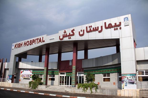 تشریح اقدامات مثبت بهداشتی و درمانی منطقه آزاد درجزیره زیبای کیش