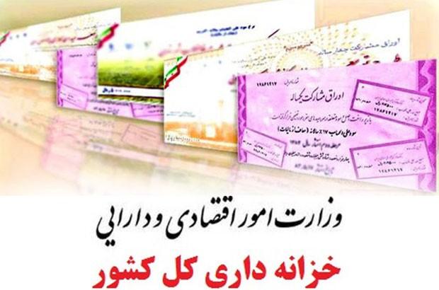 افتتاح حساب سازمان منطقه آزاد کیش در خزانهداری کل کشور