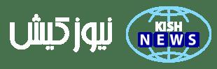 پایگاه خبری و اطلاع رسانی نیوز کیش