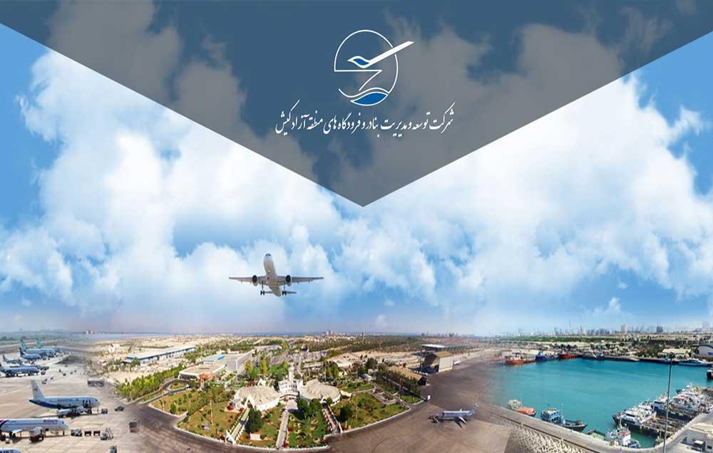 ارزیابی مثبت عملکرد شركت توسعه مديريت بنادر و فرودگاه هاي كيش در سال ٩٨