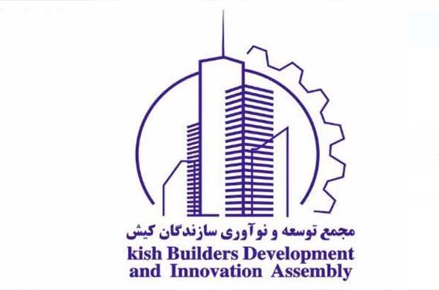 تبریک مجمع توسعه و نوآوری سازندگان کیش به مناسبت ۲۰ آبان
